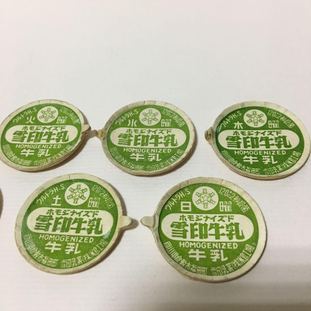 牛乳キャップ ホモジナイズド雪印 古い 昭和 月曜~日曜 一週間セット_画像3