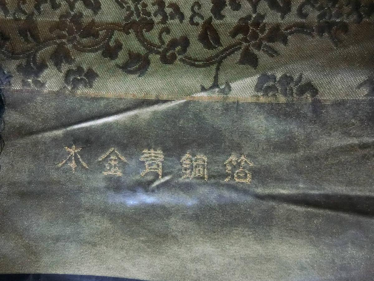 着物帯地 本金青銅箔 端切れ 寸法:幅32×50_本金青銅箔