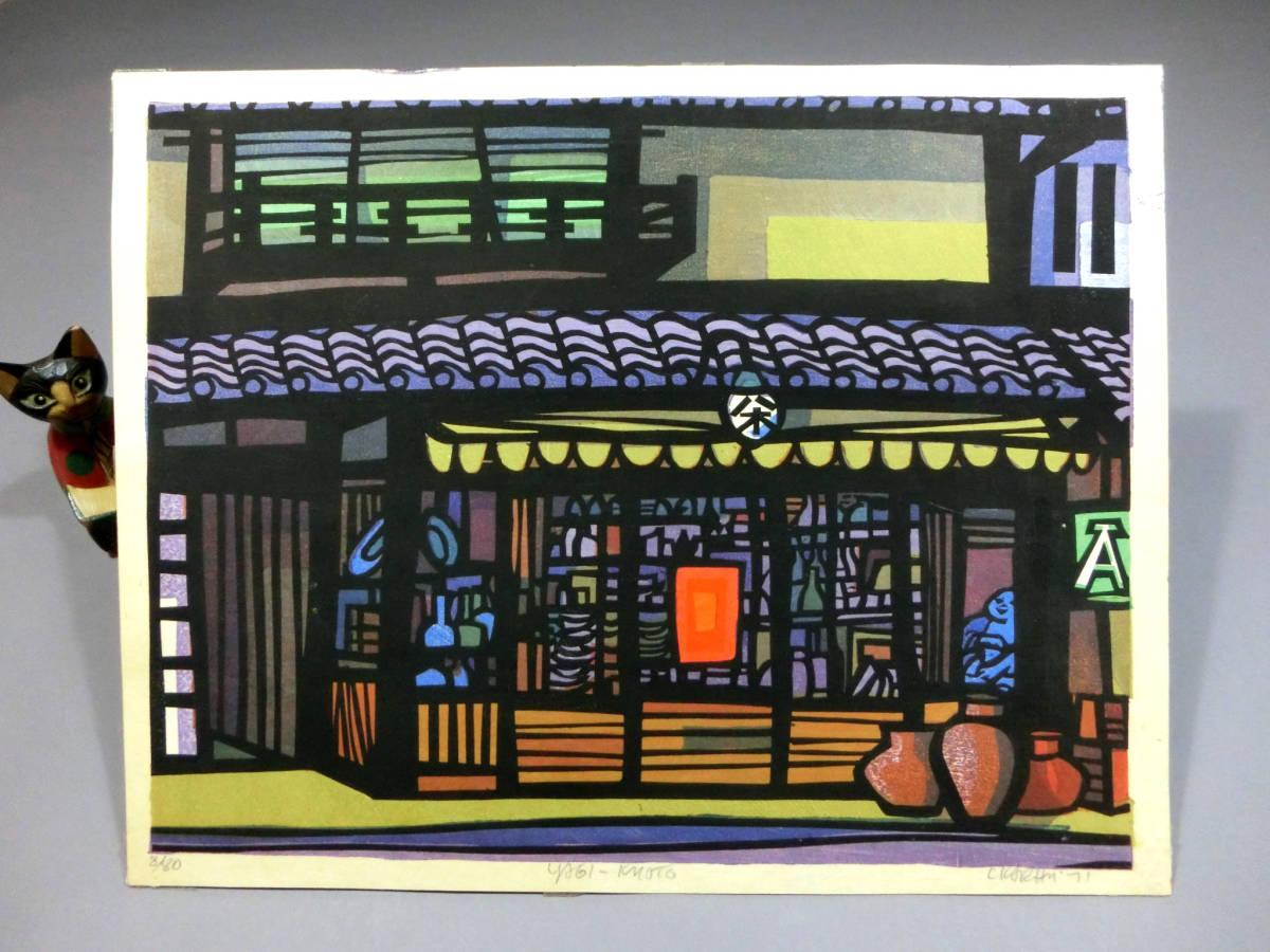 クリフトン・カーフ ◆「YAGI-KYOTO」 木版画作品◆限定80 直筆サイン◆日本文化を愛した米国木版画家◆京都八木町 大胆な線色使い
