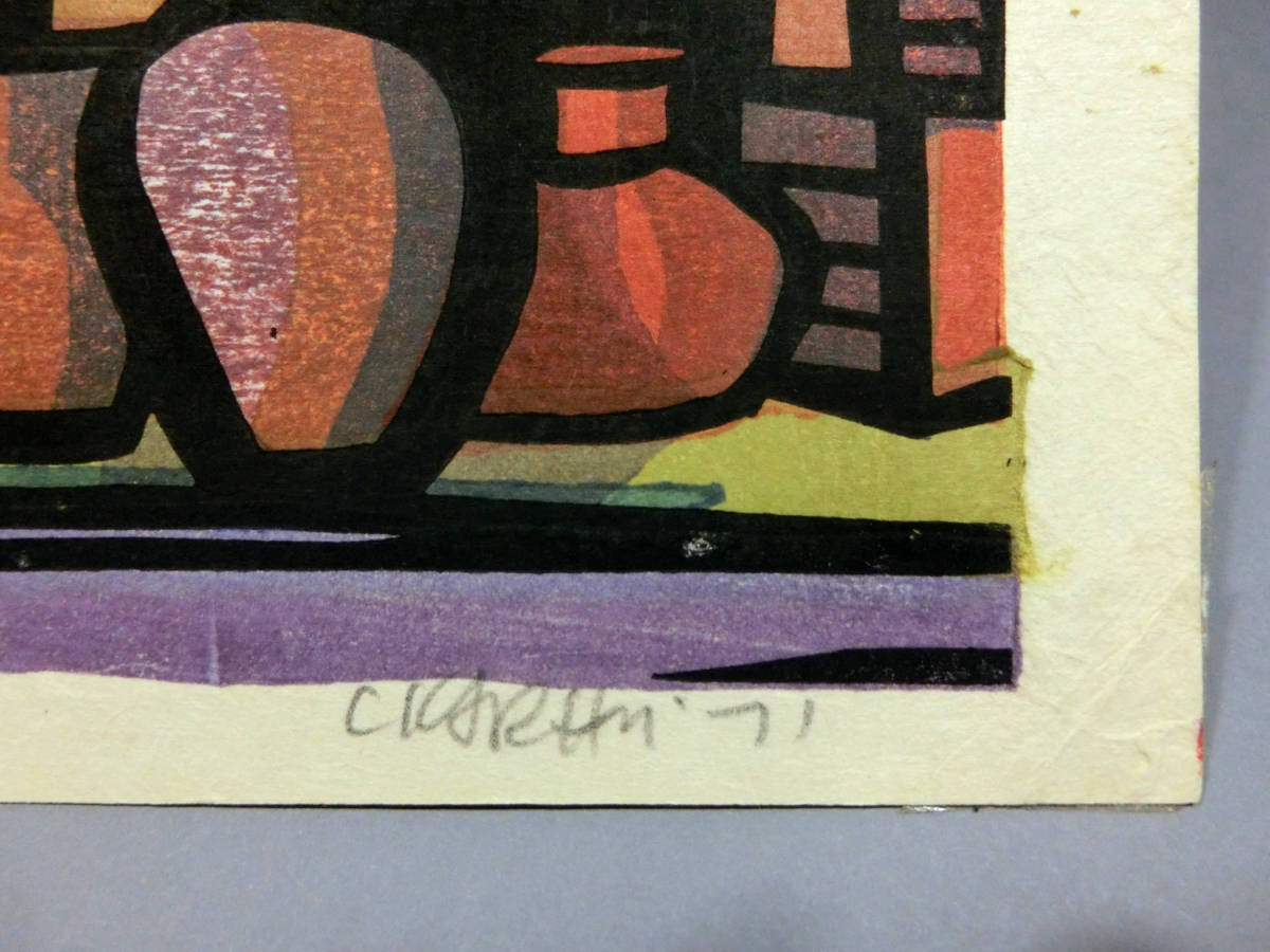クリフトン・カーフ ◆「YAGI-KYOTO」 木版画作品◆限定80 直筆サイン◆日本文化を愛した米国木版画家◆京都八木町 大胆な線色使い_画像2