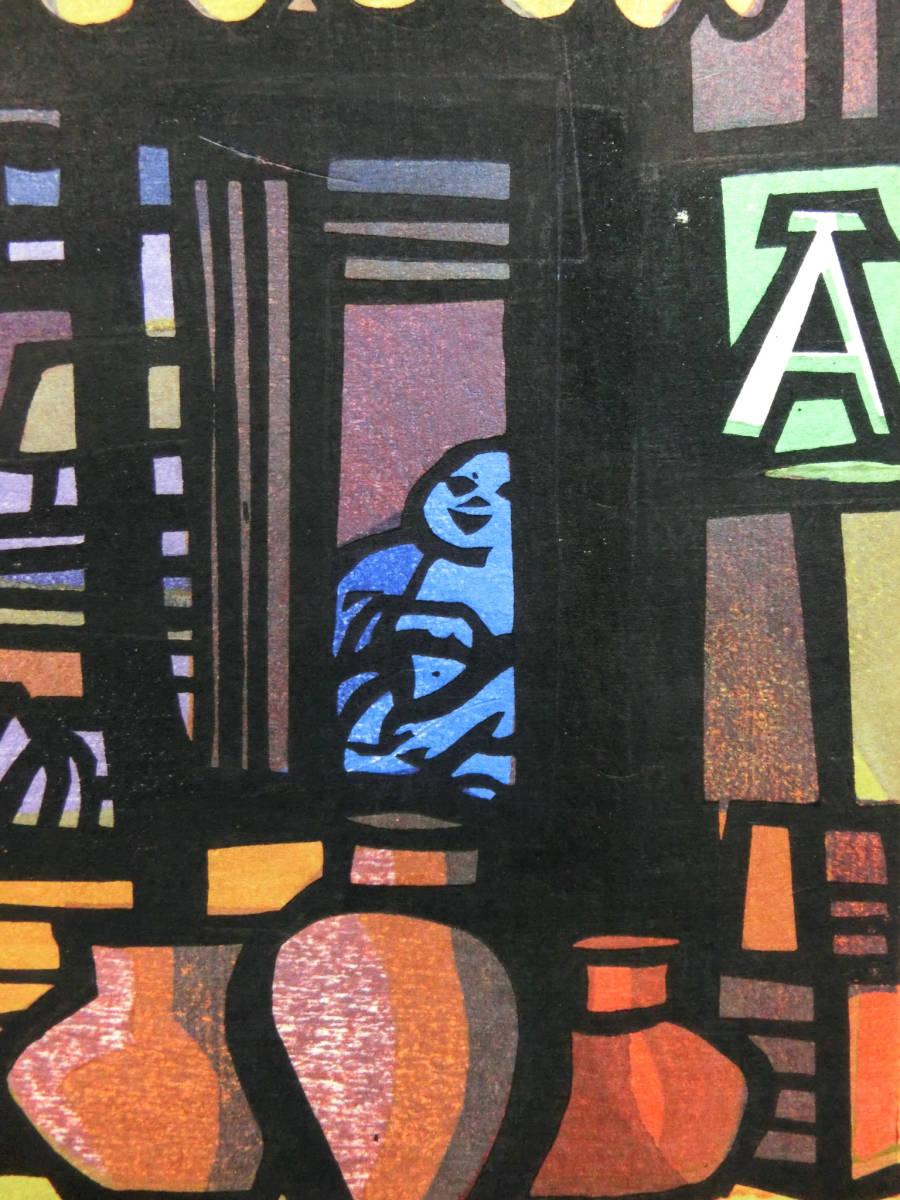 クリフトン・カーフ ◆「YAGI-KYOTO」 木版画作品◆限定80 直筆サイン◆日本文化を愛した米国木版画家◆京都八木町 大胆な線色使い_画像3