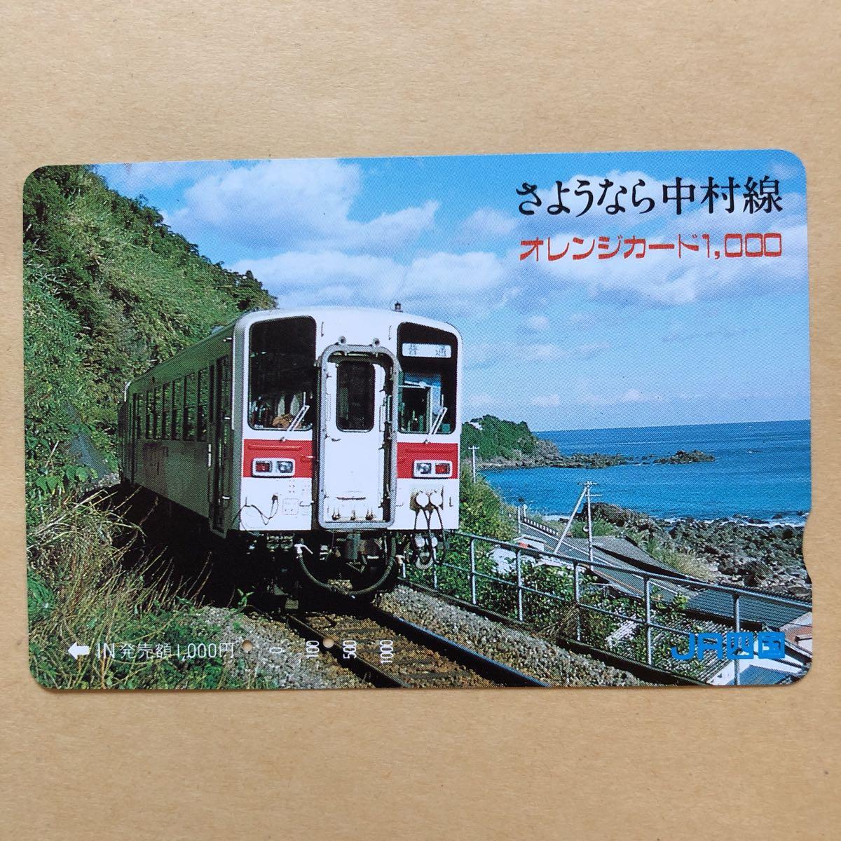 【使用済】 オレンジカード JR四国 さよなら中村線_画像1