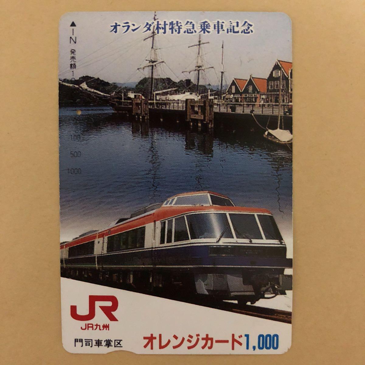 【使用済1穴】 オレンジカード JR九州 オランダ村特急乗車記念_画像1