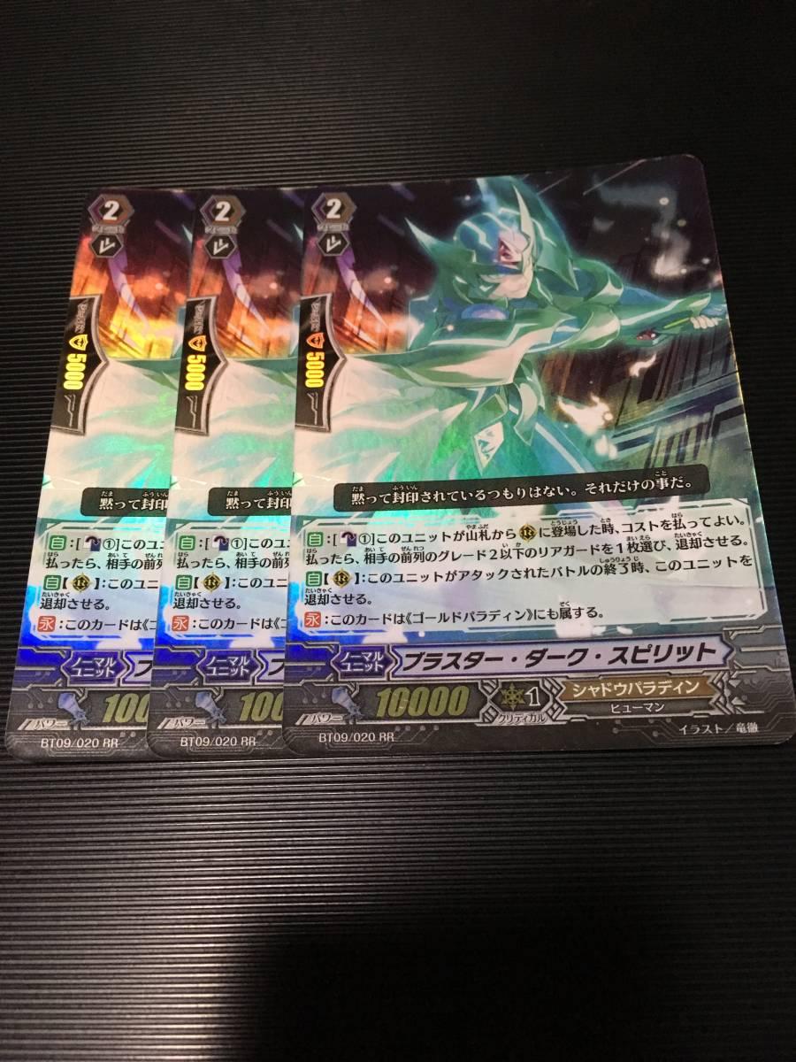 ヴァンガード ブラスター・ダーク・スピリット 3枚セット BT09_画像1