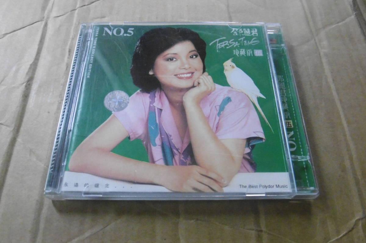 鄧麗君 テレサ・テン - CD-120_画像1