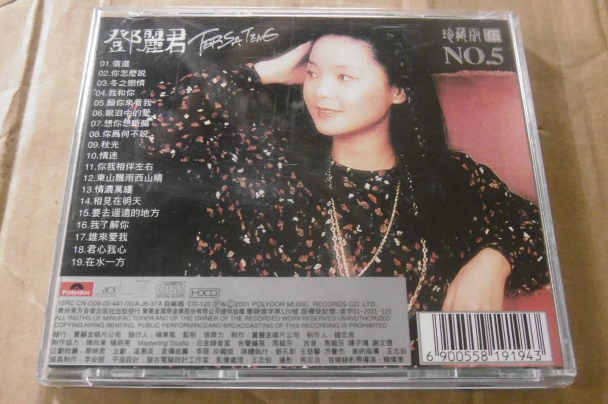 鄧麗君 テレサ・テン - CD-120_画像3