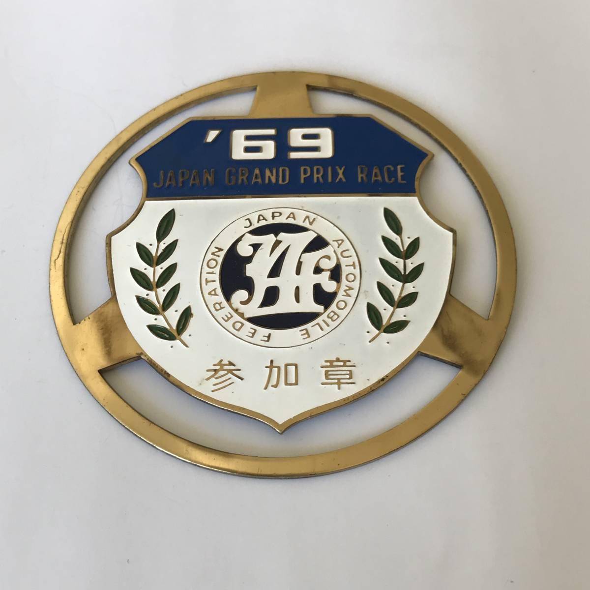 ◇◆ 希少 レア JAF '69 JAPAN GRAND PRIX RACE 参加章 カーバッジ カーエンブレム 送料無料 旧車 JAFグランプリレース 非売品