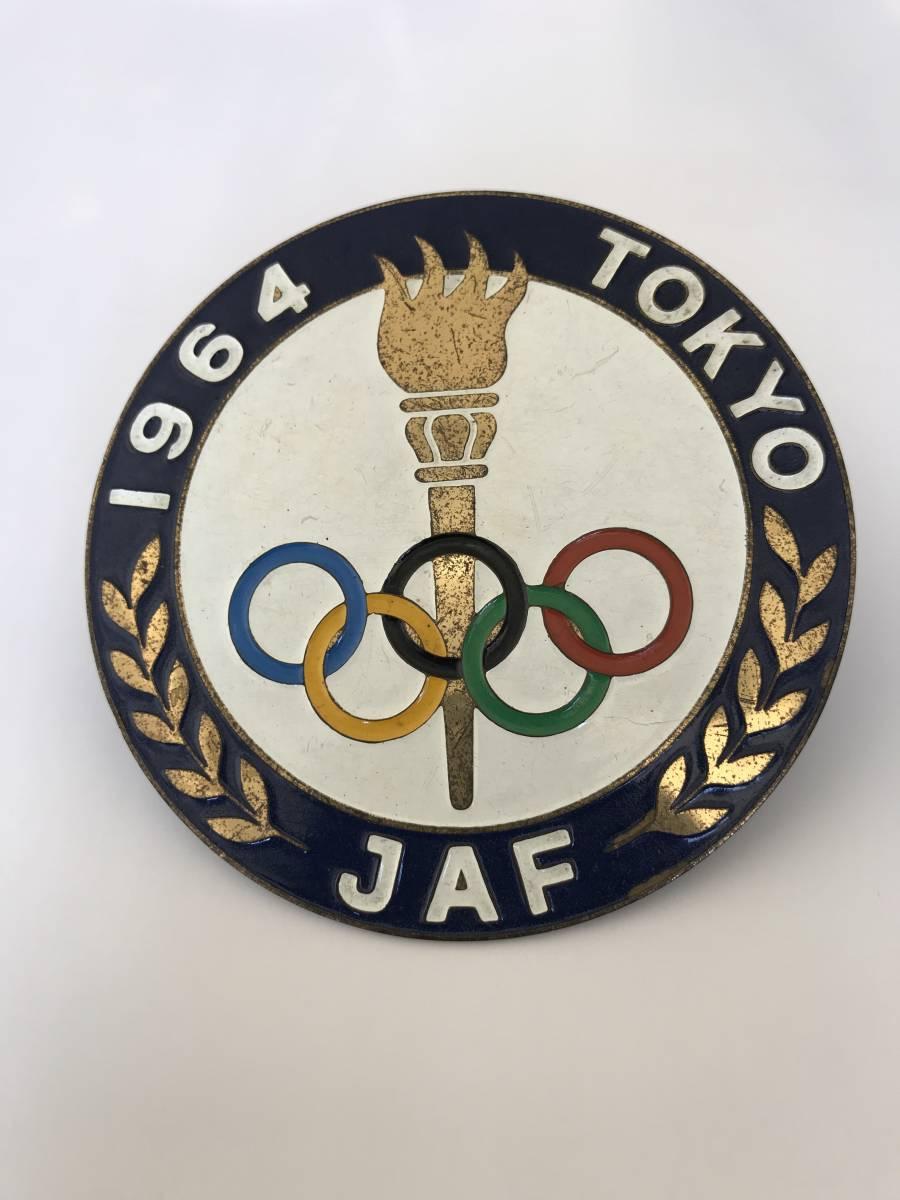 ◇◆ 希少 レア JAF 1964年 東京オリンピック カーバッジ カーエンブレム 送料無料 旧車 非売品