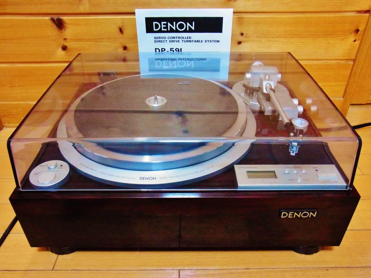 DENON DP-59L ストレートアーム&専用ウエイト2個完備 おまけカートリッジ付 現在動作しますが古いので現状渡しNC/NRで100円からの売切り_画像4