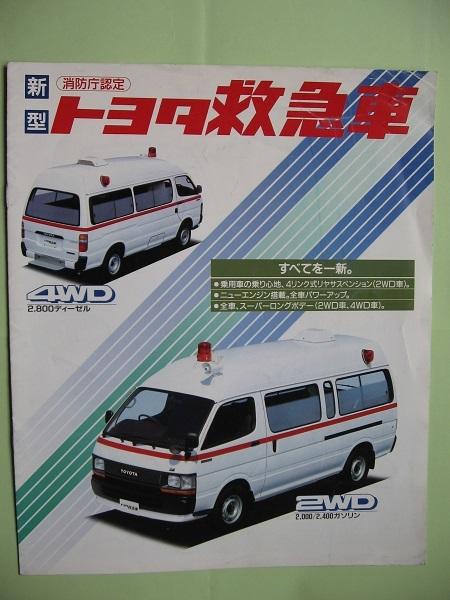 トヨタ 救急車 カタログ