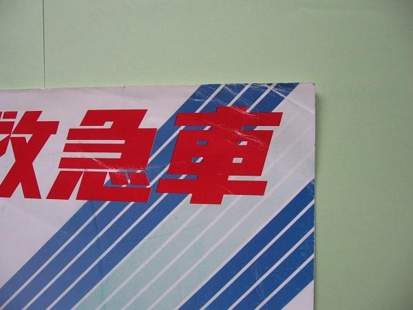 トヨタ 救急車 カタログ_画像3