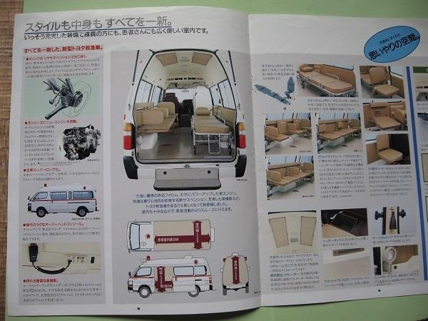 トヨタ 救急車 カタログ_画像6