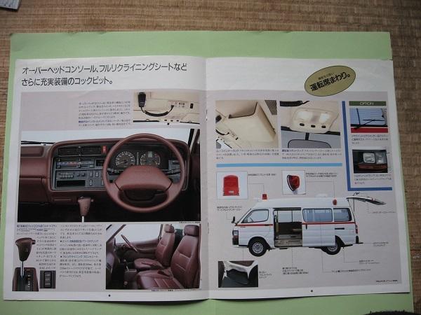 トヨタ 救急車 カタログ_画像4