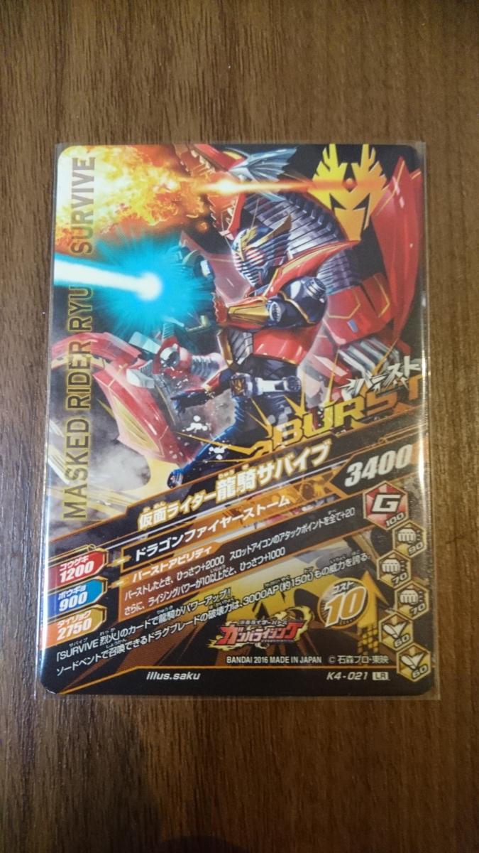 ガンバライジング K4-021 LR 仮面ライダー龍騎サバイブ_画像2
