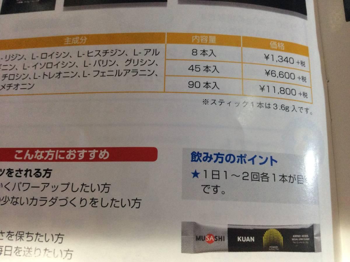 ムサシMUSASHパワーアップサポートのスティックタイプクアン8本(袋)☆最新品賞味期限20年以降品_落札個数1で8本です。