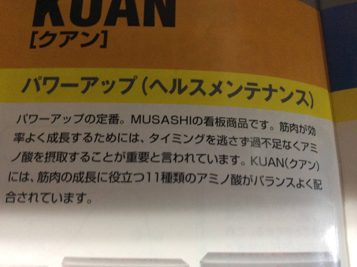 ムサシMUSASHパワーアップサポートのスティックタイプクアン8本(袋)☆最新品賞味期限20年以降品_画像4