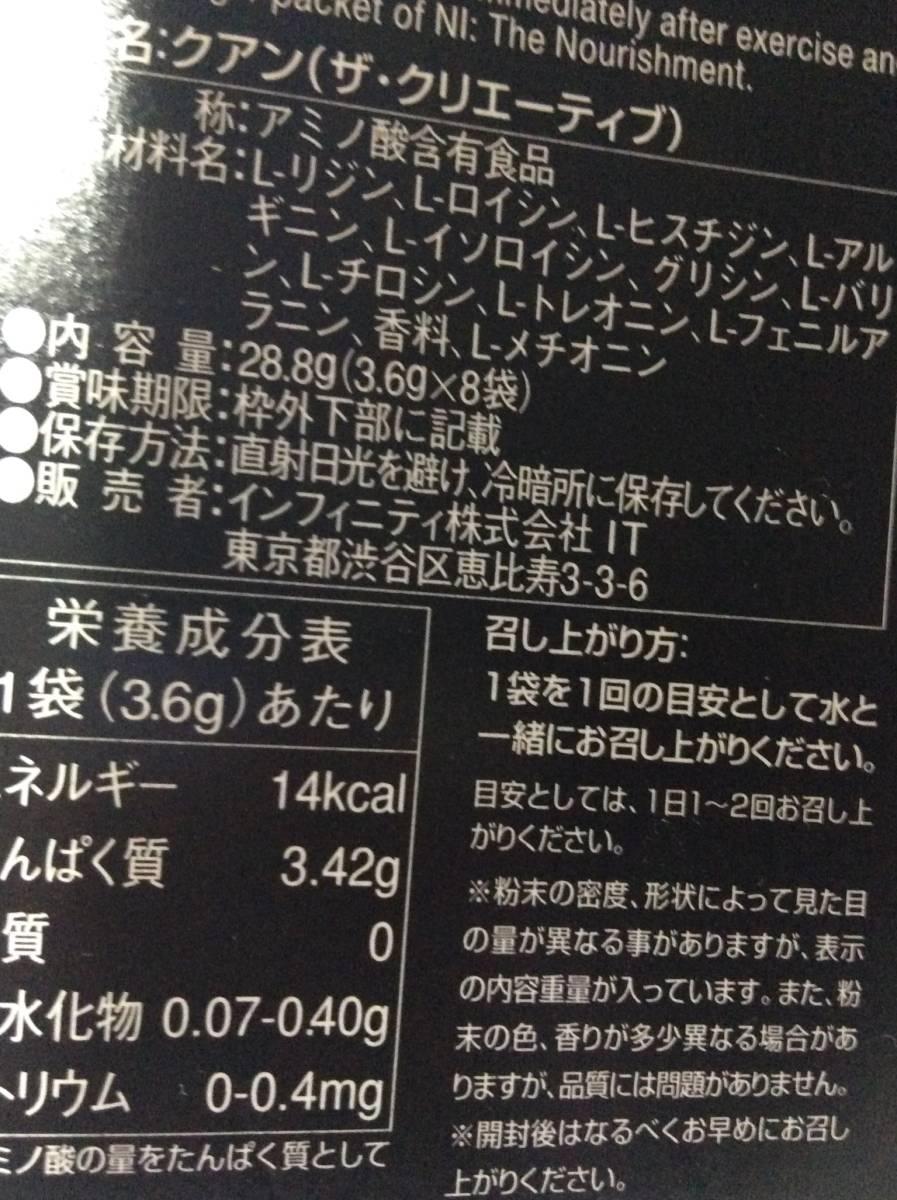 ムサシMUSASHパワーアップサポートのスティックタイプクアン8本(袋)☆最新品賞味期限20年以降品_画像3