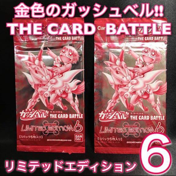●【送料無料】【2パックセット】金色のガッシュベル!! THE CARD BATTLE LIMITED EDITION6 ザ・カードバトル リミテッドエディション6