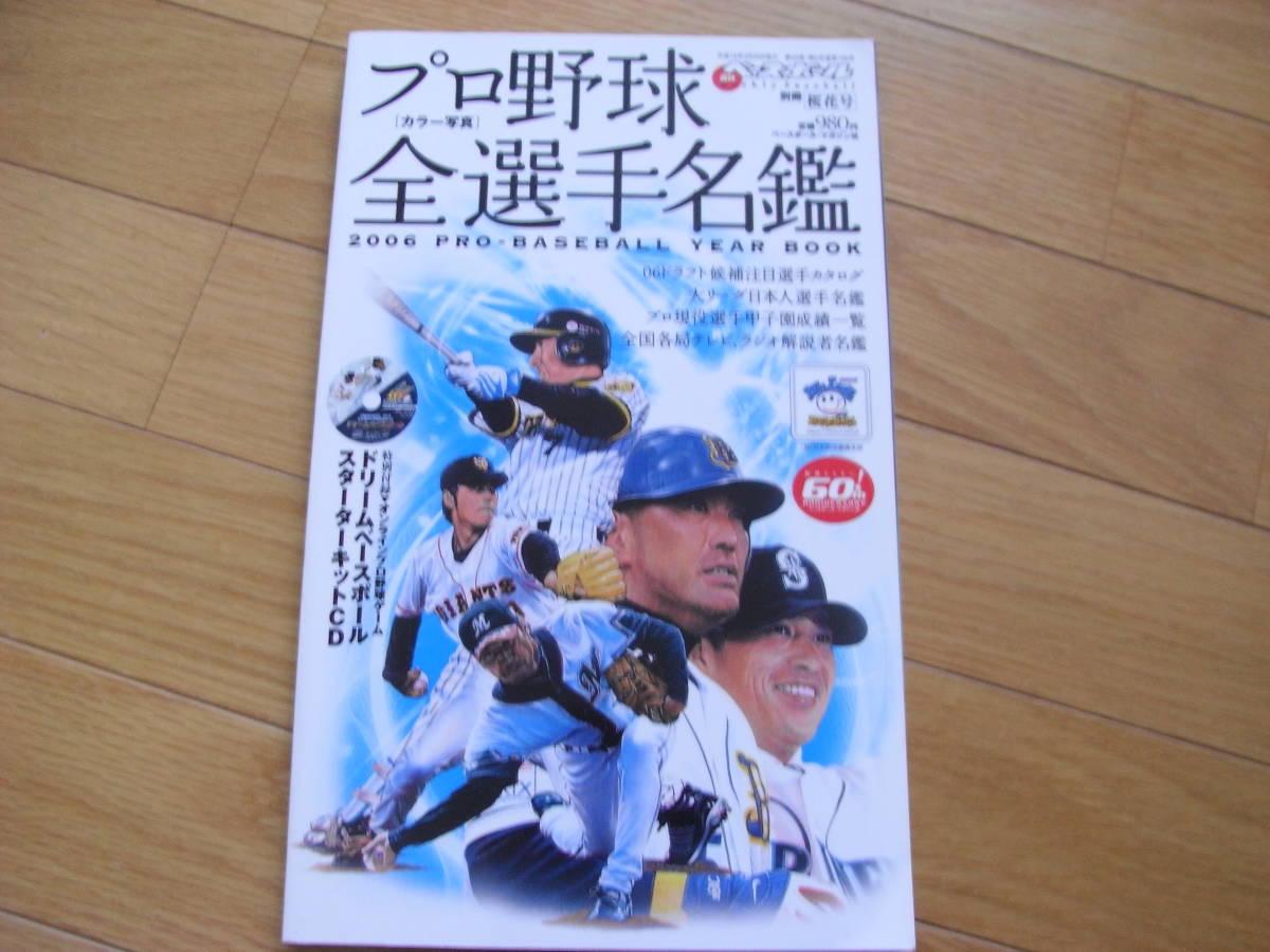 週刊ベースボール別冊平成18年桜花号 2006年プロ野球カラー写真全選手名鑑_画像1