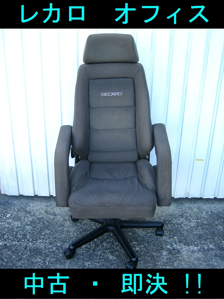 Genuine Article Prompt Decision Recaro Office Chair Present Condition Delivery Receipt Hope Nara Regular Goods Junk Treatment For Searching Electric 24h Interior Ls Lx Lumbago Measures Real Yahoo Auction Salling