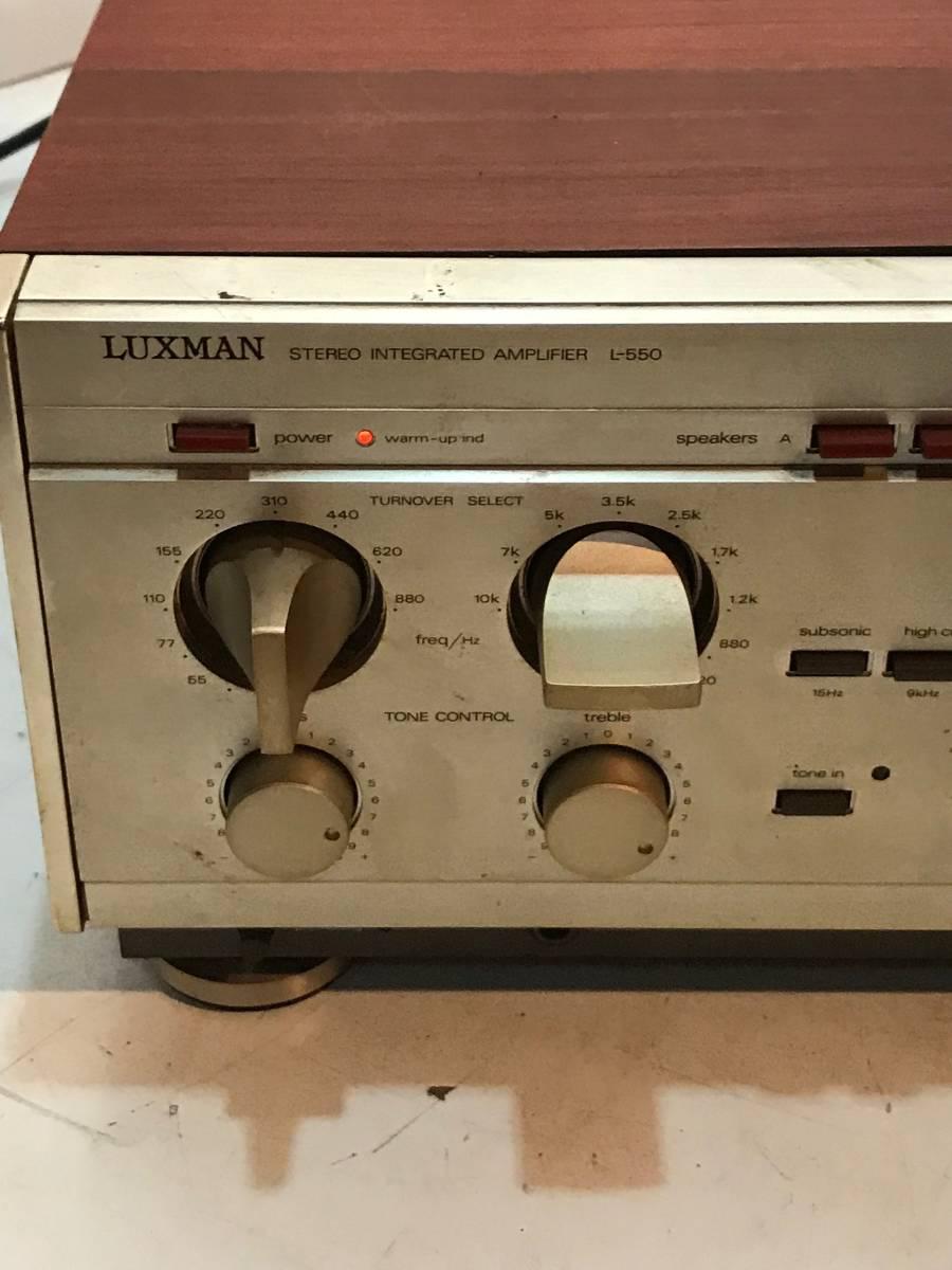 @ LUXMAN ラックスマン L-550 プリメインアンプ ジャンク品 リモコンなし_画像2