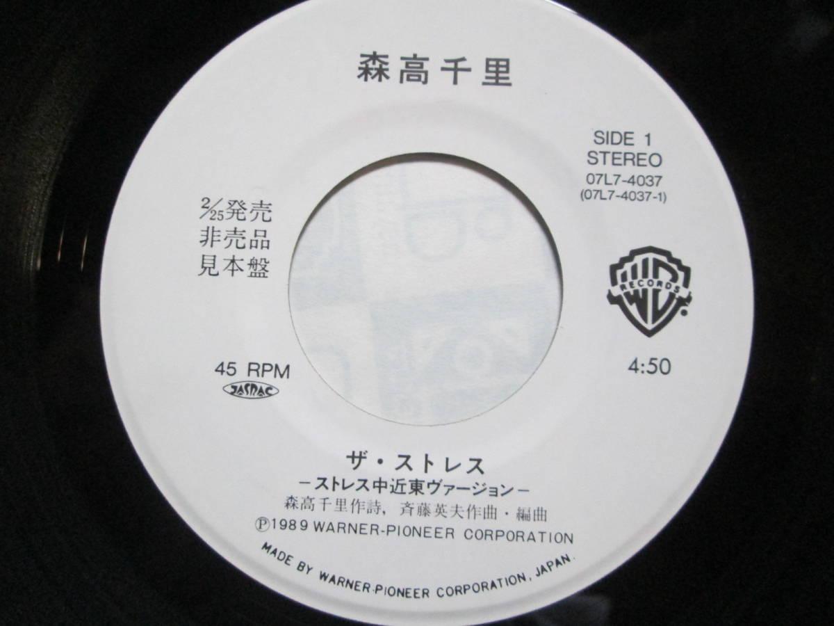 森高千里/ザ・ストレス ミニスカ コスプレ ディスコ歌謡 和モノ _画像2