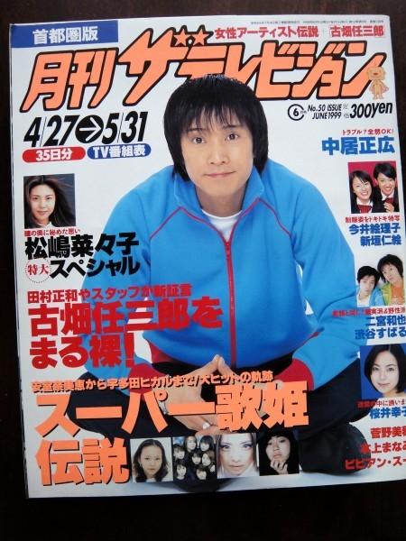 ◇美品 ◇月刊 ザテレビジョン 199...
