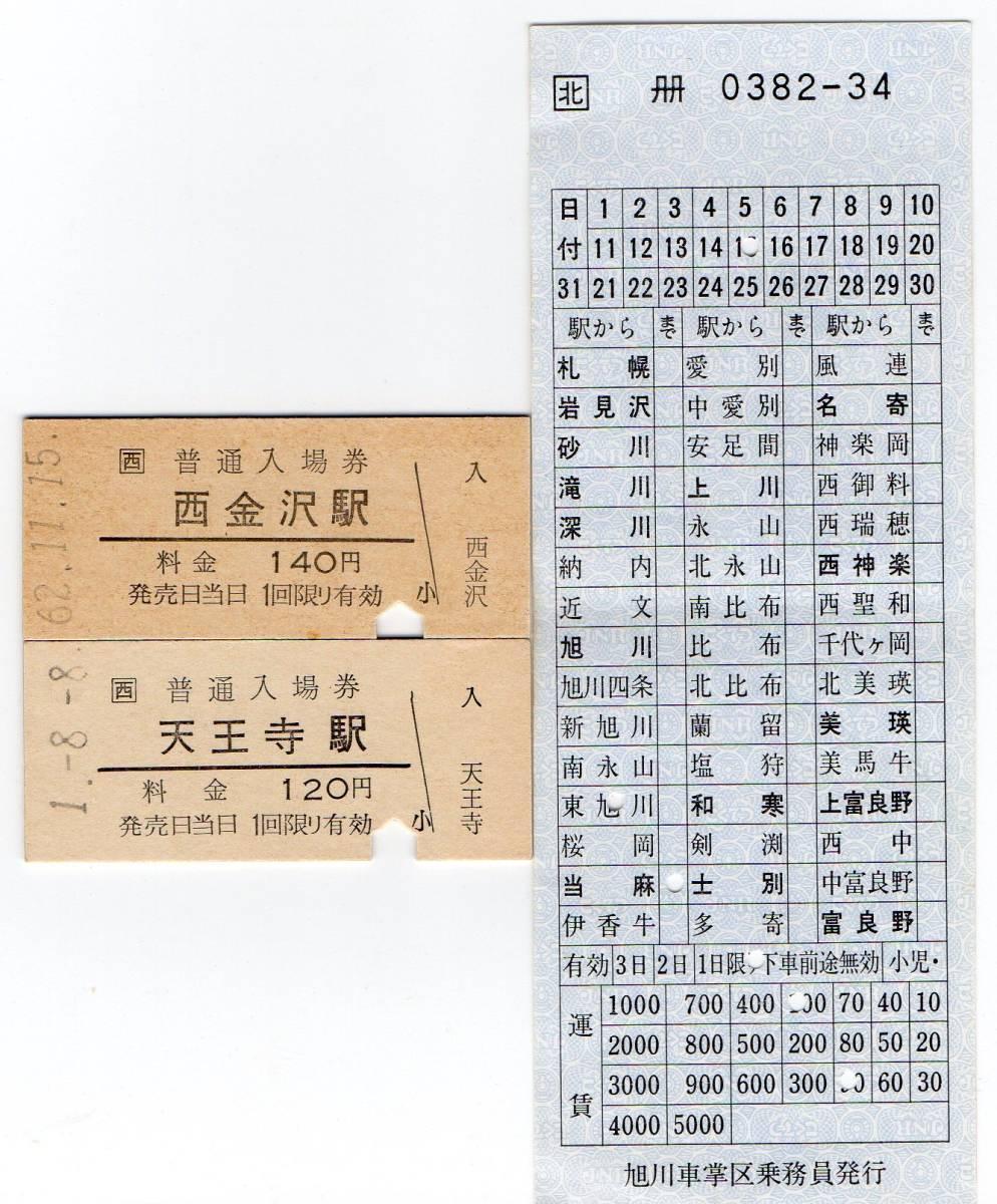 105 JR西金沢駅&天王寺駅 硬券入場券2枚セット+JR北海道常備軟券車内補充券