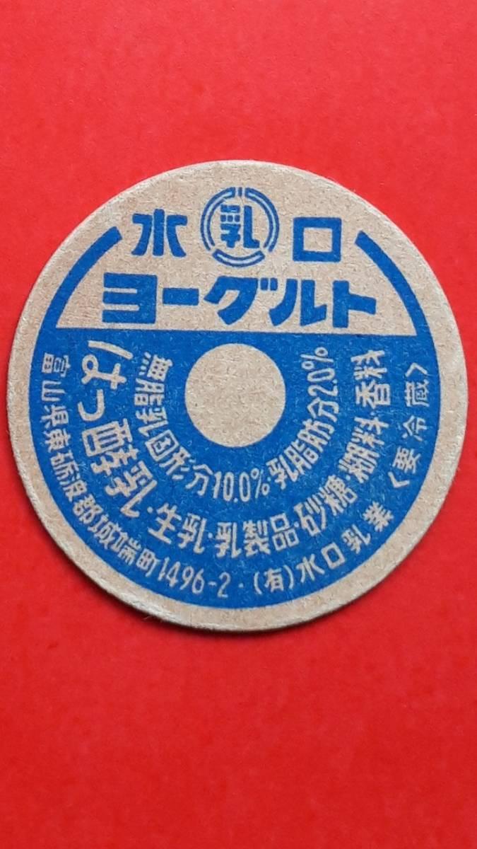 ○牛乳キャップ 大サイズ 水口ヨーグルト 富山/㈲水口乳業