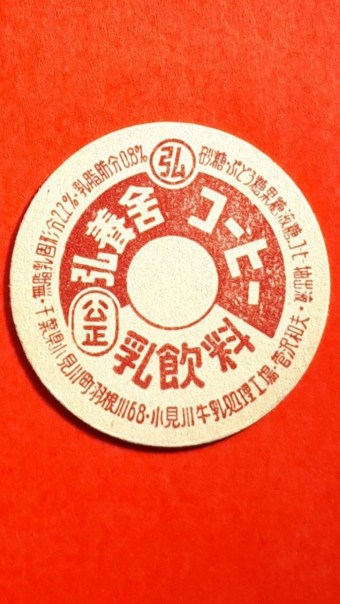 ○牛乳キャップ 弘養舎コーヒー 千葉/小見川牛乳処理工場/菅沢和夫