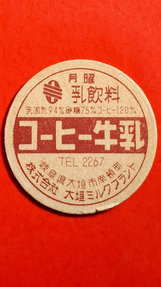 ○牛乳キャップ コーヒー牛乳 岐阜/大垣ミルクプラント