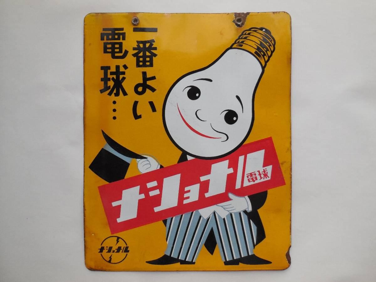 ★昭和30年代 一番よい電球 ナショナル電球 両面 琺瑯看板_画像3