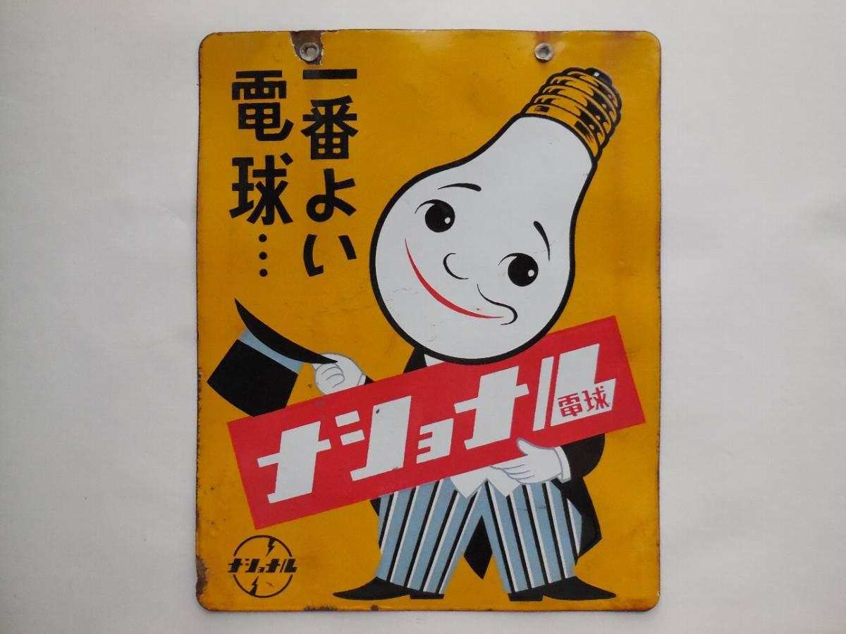★昭和30年代 一番よい電球 ナショナル電球 両面 琺瑯看板_画像4