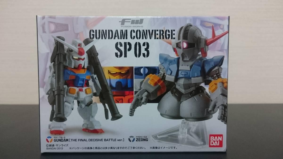 ガンダムコンバージ CONVERGE SP03