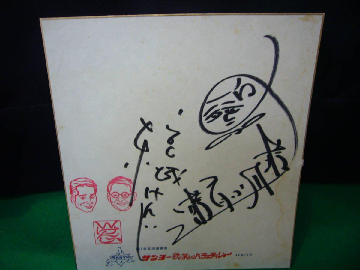 『色紙』・Wけんじ・漫才コンビ・直筆サイン・東けんじ、宮城けんじ・1973年・『札幌:公演』・サンヨー《歌と笑いのバラェティショー》_画像1