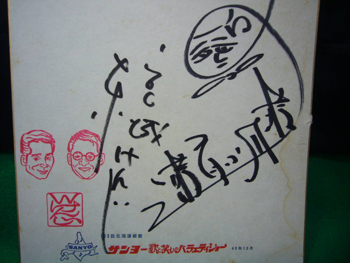 『色紙』・Wけんじ・漫才コンビ・直筆サイン・東けんじ、宮城けんじ・1973年・『札幌:公演』・サンヨー《歌と笑いのバラェティショー》_画像2