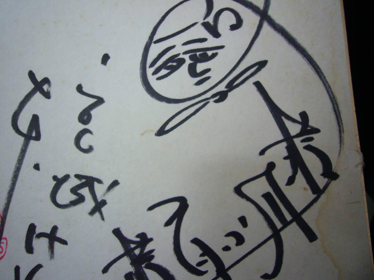 『色紙』・Wけんじ・漫才コンビ・直筆サイン・東けんじ、宮城けんじ・1973年・『札幌:公演』・サンヨー《歌と笑いのバラェティショー》_画像3