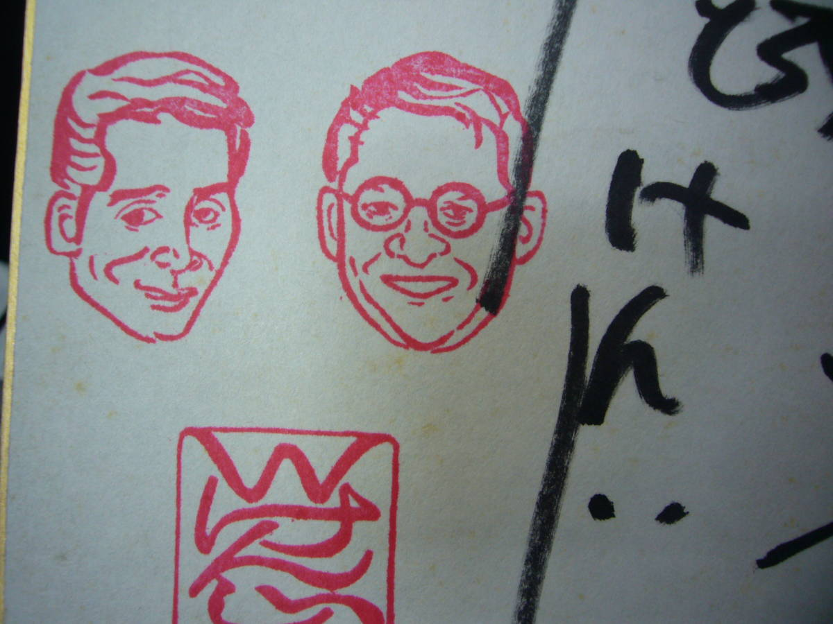 『色紙』・Wけんじ・漫才コンビ・直筆サイン・東けんじ、宮城けんじ・1973年・『札幌:公演』・サンヨー《歌と笑いのバラェティショー》_画像4