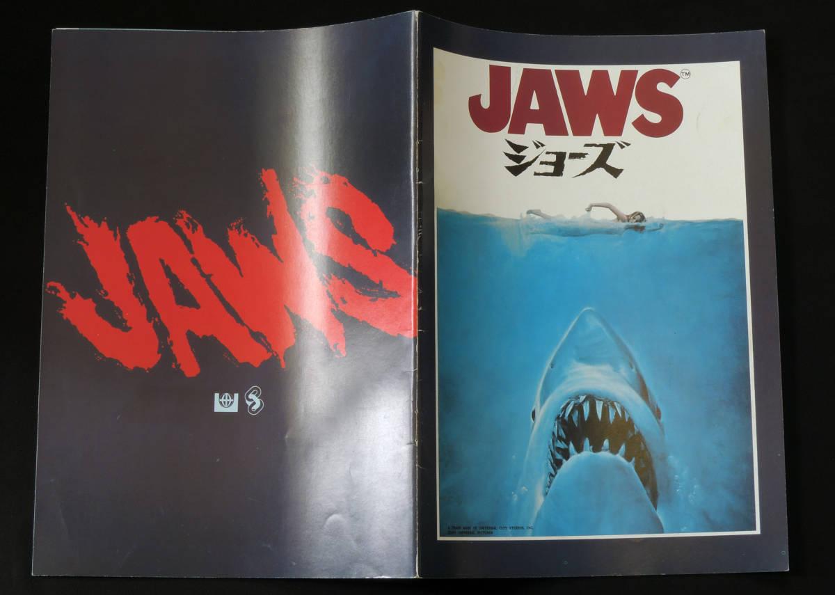 映画パンフレット:ジョーズJaws/1975年(昭和50年)12月6日日本公開/アメリカ映画_画像3