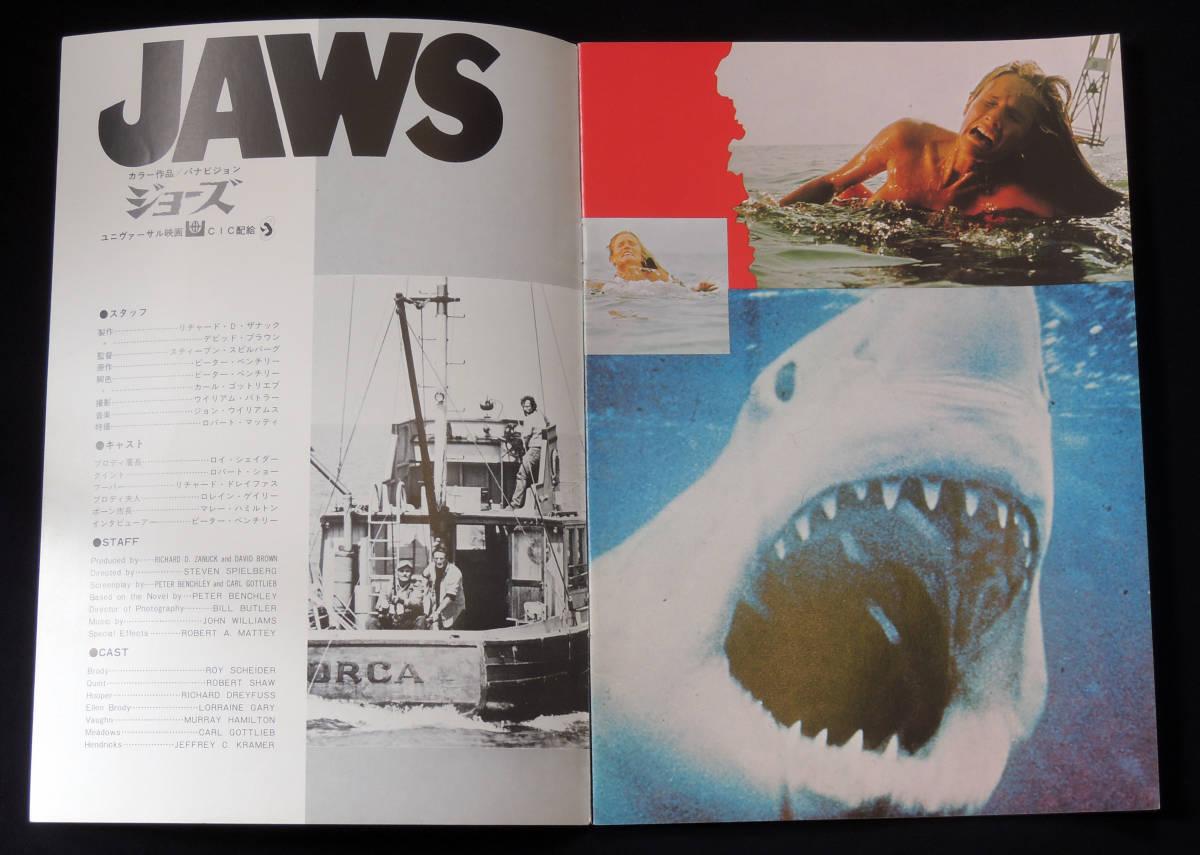 映画パンフレット:ジョーズJaws/1975年(昭和50年)12月6日日本公開/アメリカ映画_画像4