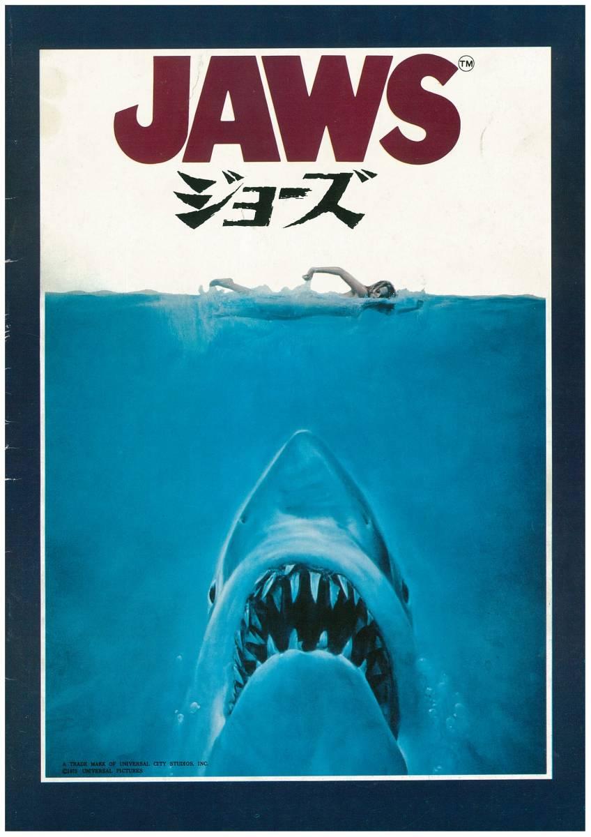 映画パンフレット:ジョーズJaws/1975年(昭和50年)12月6日日本公開/アメリカ映画