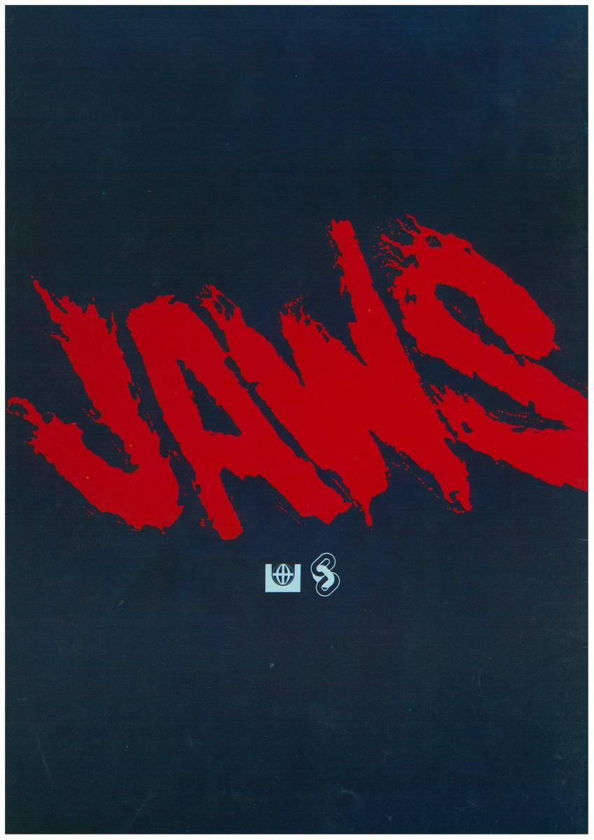 映画パンフレット:ジョーズJaws/1975年(昭和50年)12月6日日本公開/アメリカ映画_画像2