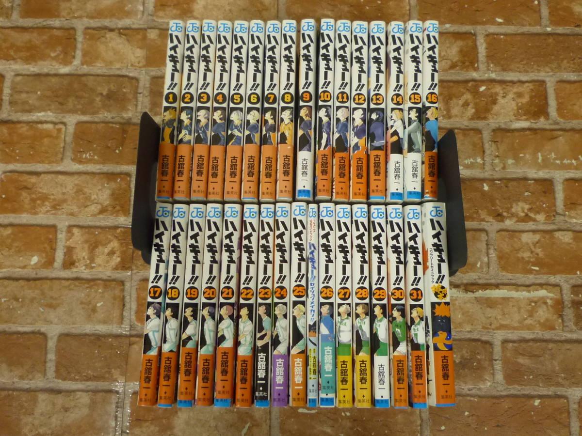 ハイキュー!!◆1~31◆全31巻+関連本2冊◆計33冊◆全巻セット◆古舘春一◆集英社◆送料無料