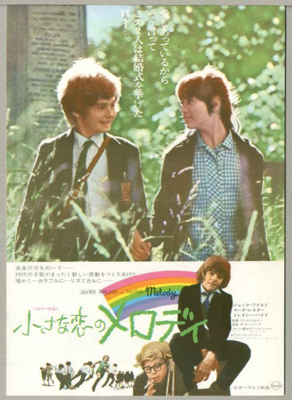 45●映画チラシ:『小さな恋のメロディ』●
