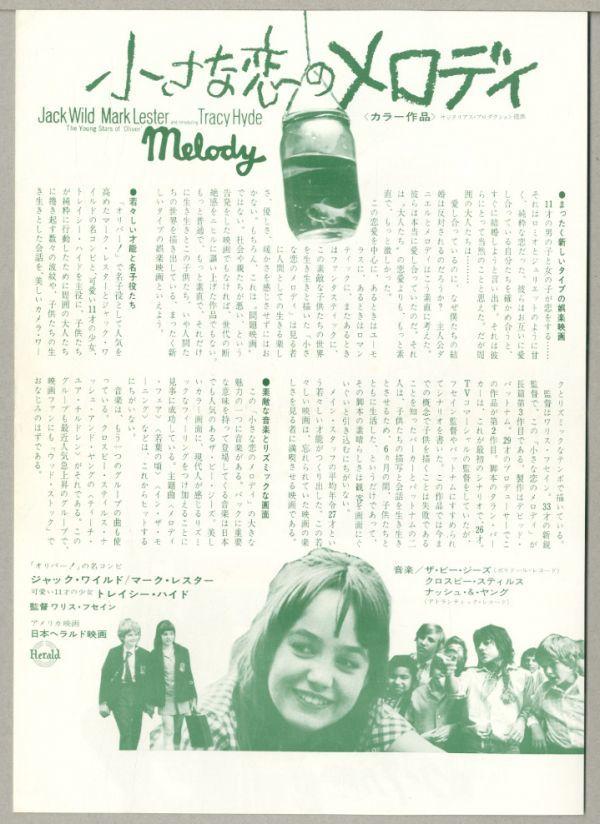 45●映画チラシ:『小さな恋のメロディ』●_画像2