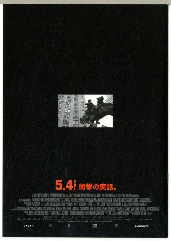 14■映画プレスブック クリス・ヘムズワース『ホース・ソルジャー』■_画像3