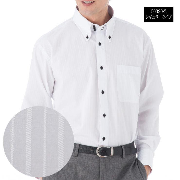 形態安定 長袖 ワイシャツ Mサイズ ホワイト▼50390-2-M 新品 ボタンダウン レギュラータイプ オルタネイトストライプ メンズ 紳士 39-82_画像3