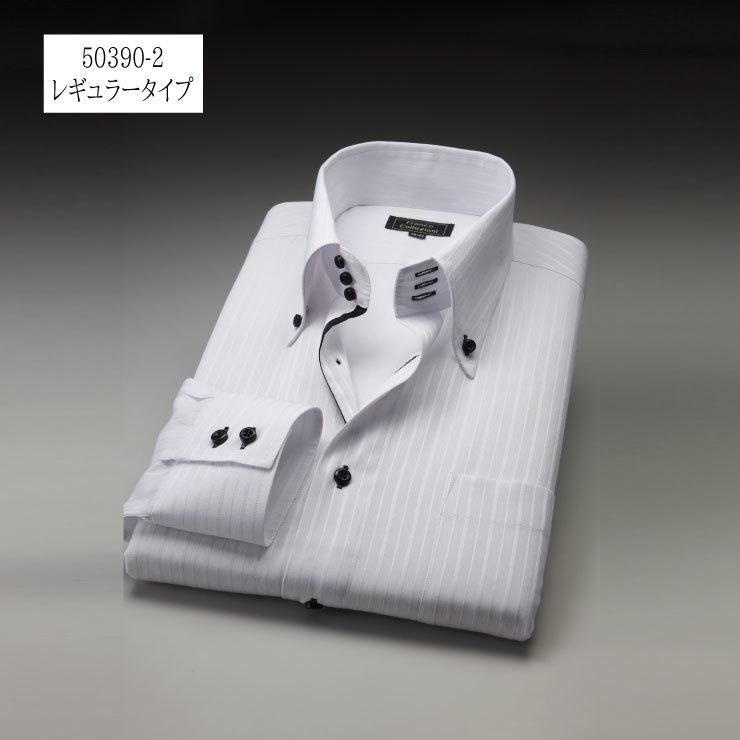 形態安定 長袖 ワイシャツ Mサイズ ホワイト▼50390-2-M 新品 ボタンダウン レギュラータイプ オルタネイトストライプ メンズ 紳士 39-82_画像4