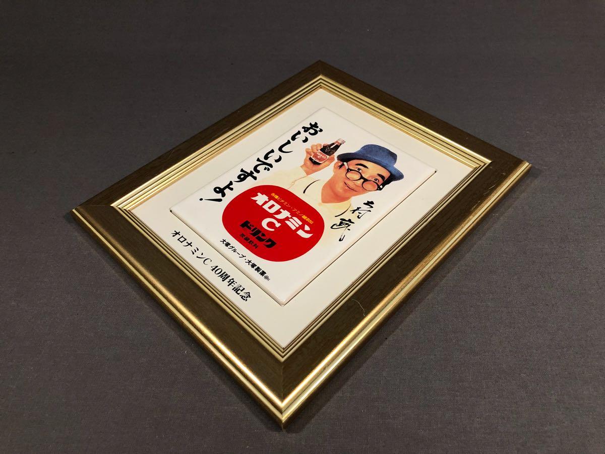 昭和レトロ オロナミンC 大村崑 大塚製薬 陶板 額縁 40周年記念 取説箱付き 非売品 希少品 サイン入り 陶板プレート 壁掛け_画像5