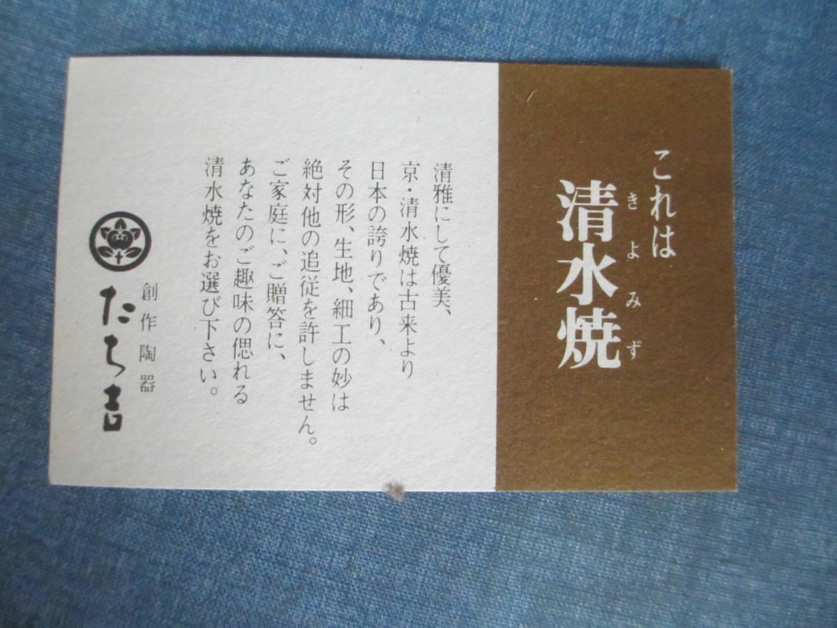 たち吉 清水焼 色入丸紋  手付 鉢 「晴嵐」 盛鉢   共箱 未使用品 _画像7